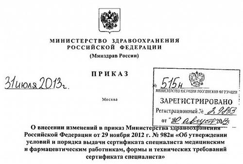 Приказом от 31 июля 2013 года 321 министерства регионального развития